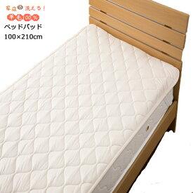 あす楽 日本製 送料無料 ベッドパッド シングルロング 100×210cm ベットパット 羊毛 ウール 羊毛100% ウール100% 敷きパッド 敷パッド ベッドシーツ 綿100% 綿 羊毛ベッドパッド ウォッシャブル 洗濯 吸水速乾 ベッド用寝具 クロイ加工 格安 国産
