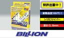 【 50mm×15m / 耐熱温度1650℃ 】 BILLION ビリオン スーパーサーモバンテージ100 / 品番:BB1050-15