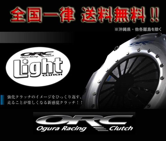 【 SUBARU BRZ ZC6 / FA20用 】 ORC オグラ レーシングクラッチ ORC 400Light シングル / プッシュ式 STD(標準タイプ) 品番: 400LD-TT1213(ダンパー付) ( ORC Ogura Racing Clutch ) 【smtb-TD】【saitama】