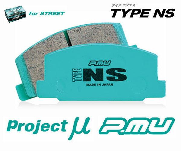 【 SUBARU BRZ ZC6 グレード: S / R 17パフォーマンスパッケージ用 】 【 Projectμ ブレーキパッド TYPE NS 前後1台分セット F914 / R916 (FR91416) 】 プロジェクト・ミュー ブレーキパッド Project P.mu BRAKE PAD 【smtb-TD】【saitama】