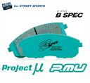 【 TOYOTA 86 (ハチロク) ZN6 グレード: GT / GT Limited用 】 【 Projectμ ブレーキパッド B SPEC 前後1台分セ...