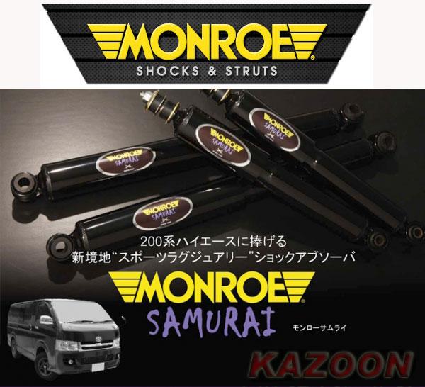 【 ハイエース,レジアスエース 200系 4WD車用 】 モンロー サムライ ショックアブソーバー フロント用2本セット 品番: SH0656 【MONROE Samurai SHOCK & STRUTS 前後1台分set】