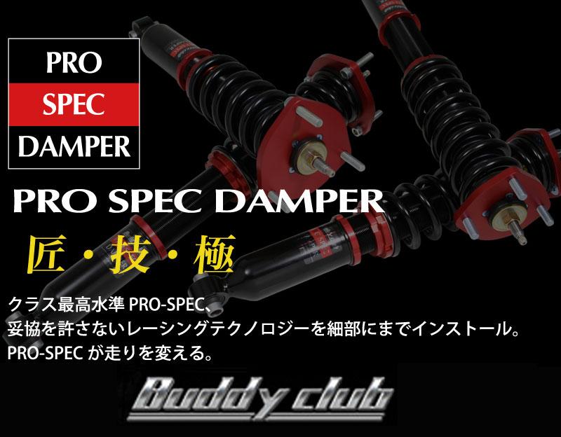 【 LEXUS GS350 GRS191 用 】 バーディークラブ プロスペック ダンパー ( 減衰力20段調整 全長調整式車高調 ) ( Buddy club PRO SPEC DAMPER )【smtb-TD】【saitama】