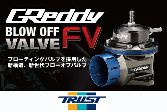 【 S660 DBA-JW5 / S07A ターボ用 】  トラスト グレッディー ブローオフバルブ FV 車種別キット コード: 11551204 (TRUST GReddy BLOW -OFF VALVE FV )