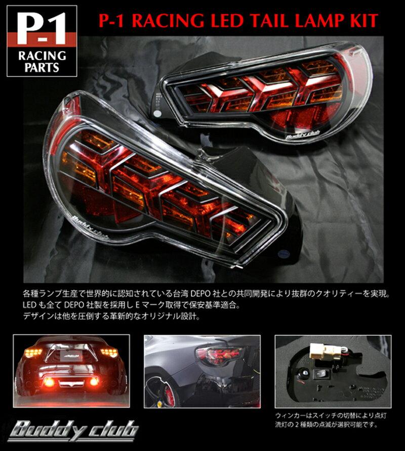 【 TOYOTA 86 (ハチロク) DBA-ZN6 / FA20用 】 バーディークラブ P−1レーシング LEDテールランプキット Ver.1 ( Buddy Club P-1 RACING LED TAIL LAMP KIT Ver.1 )