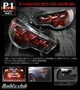 【 TOYOTA 86 (ハチロク) DBA-ZN6 / FA20用 】 バーディークラブ P−1レーシング LEDテールランプキット ( Buddy Club...