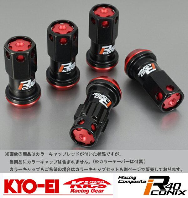 [ M12×P1.25 ブラック/ブルーテーパー ] キョウエイ レーシングコンポジットR40 アイコニック (エンドキャップなし) ナット20個SET 品番:RI-03KU (KYO-EI KYO-EI Raing Composite R40 iCONIX)