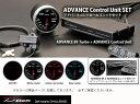 デフィ アドバンスコントロールユニットセット (ホワイト) 品番: DF11404 (Defi ADVANCE BF ターボ 200kPaモデル+ADVANCE...
