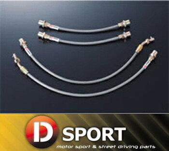 【 コペン LA400K / KF-VET 用 】 Dスポーツ ステンメッシュブレーキホース 品番: 47031-A080 ( D-SPORT )