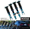 【 レクサス LEXUS IS250 / GSE25用 】 MEGAN RACING EZ-Street Series 車高調 コード: MR-CDK-LI06...