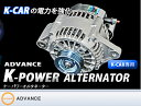 【 ハイゼット S321V, S321W, S331W / KF用 】 アドバンス ケーパワー オルタネーター 90A 品番: KP-202-C (ADVANC...