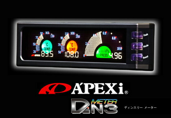 アペックス DIN3メーター 商品コード: 409AA003 ( A'PEXi DIN3 ディンスリーメーター APEX )