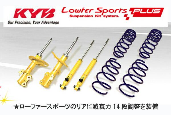【 アルト ターボRS HA36S / FF車(1型)用 】 KYB Lowfer Sports Plus +LHS ショック+サス1台分キット 品番: LKIT1-HA36S2B 【smtb-TD】【saitama】
