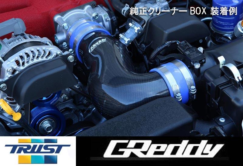 【 SUBARU BRZ DBA-ZC6 / FA20 後期型用 】 トラスト GReddy ダイレクトサクション (カーボン) コード: 11910111 (TRUST GReddy Direct Suction)