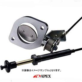 【 φ80フランジ汎用タイプ 】 アペックス APEXi ECV φ80フランジ汎用タイプ 品番:155-A023 【ECV本体+コントロールワイヤーセット】