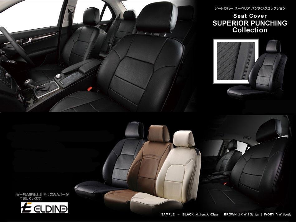【 H19/1〜 Mercedes Benz Cクラス W204 品番: 8520 】 ELDINE エルディーネ シートカバー スーペリア パンチングコレクション 【smtb-TD】【saitama】
