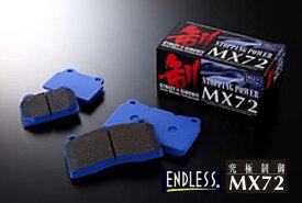 【 TOYOTA 86 (ハチロク) ZN6 グレード:GT, GT Limited用 】 ENDLESS ブレーキパッド MX72 前後1台分セット 品番:EP386 / EP472 (エンドレス ブレーキパッド ENDLESS BRAKE PAD)