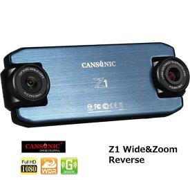 【 キャンソニック Z1 Wide & Zoom Reverse ドライブレコーダー 】 180°回転式ダブルレンズ/Gセンサー/駐車監視機能/背面液晶ディスプレイ搭載 ドラレコ (CANSONIC Drive Recordr)