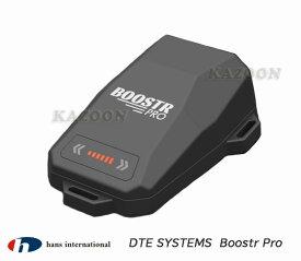 【 GR スープラ RZ 3.0T DB42 / B58用 】 hanstrading DTE SYSTEMS Booster-Pro 品番: BP7520 (ハンズトレーディング DTEシステムズ ブースタープロ ) ※送料無料 (沖縄県および離島は除く)