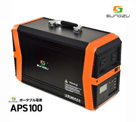 サンズ パワーステーション ポータブル電源 品番: APS100 (SUNGZU Power Station Portable Power Supply) ※送料無料 (沖縄県および離島は除く)