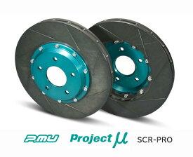 【 フェアレディZ Z33 (350Z) 純正bremboキャリパー車用 】 プロジェクト・ミュー SCR-PRO ブレーキローター (フロント左右セット) 品番: GPRN013 (Project μ SCR-PRO Brake Rotor) ※送料無料 (沖縄県および離島は除く)