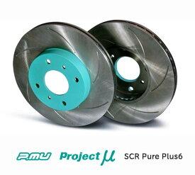 【 TOYOTA 86 (ハチロク) ZN6 グレード: GT, GT Limited用 】 プロジェクト・ミュー SCR Pure Plus6 ブレーキローター 塗装済タイプ (リア左右セット) 品番: SPPF205-S6 (Project μ SCR Pure Plus6 Brake Rotor) ※送料無料 (沖縄県および離島は除く)