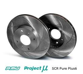 [前後1台分セット] TOYOTA 86 Racing (ハチロク) ZN6 用 プロジェクト・ミュー SCR Pure Plus6 スリット ブレーキローター 無塗装タイプ 品番: SPPF102-S6NP / SPPF205-S6NP (Project μ SCR Pure Plus6 Brake Rotor) ※送料無料 (沖縄県および離島は除く)
