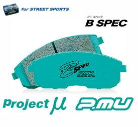 [前後1台分set] レビン, トレノ AE86 (GT-V / GT-APEX)用 Projectμ B SPEC ブレーキパッド 前後1台分セット F186 / R186 (FR18686) プロジェクト・ミュー BRAKE PAD ※送料無料!(※沖縄県・その他離島を除く)