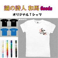 オリジナルTシャツ【言葉/シャツ/半袖/大きいサイズ/80cm/S/M/L/LL/2L/3L/4L/詩人/和馬くらぶ】