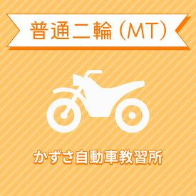 【千葉県君津市】普通二輪MTコース(通常料金)