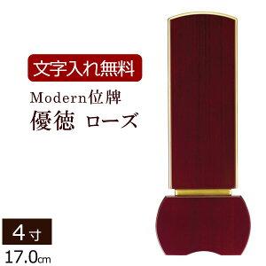 家具調位牌ローズ4.0寸【文字彫り代無料!(一霊分)】
