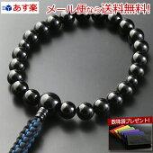 数珠・念珠『送料無料!編み紐房黒オニキス(男性用)』