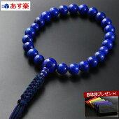 数珠・念珠『送料無料!編み紐房ラピスラズリ(男性用)』