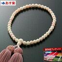 【ポイント10倍】【数珠袋付き】 数珠・念珠 『送料無料 頭房 珊瑚(女性用) 【保証付き】』W-056 略式 片手 一輪【…