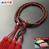 数珠・念珠『送料無料!浄土真宗八寸素挽き紫檀・瑪瑙(めのう)入り(女性向き)』