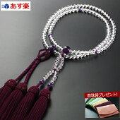 数珠・念珠『送料無料!浄土真宗八寸本水晶・紫水晶仕立て(女性向き)』