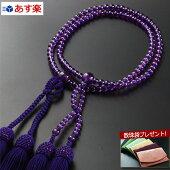 数珠・念珠『送料無料!浄土真宗八寸紫水晶(女性向き)』