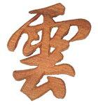 神棚・神具『木彫雲』