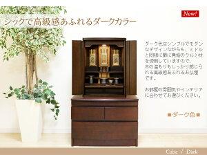 モダンミニ仏壇『キューブ20号(お仏具一式付き)』