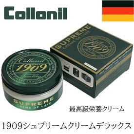 コロニル (Collonil) 1909シュープリーム クリーム デラックス レザー 栄養補給 革 バッグ 革手入れ 保護 艶出し co-cream1909 ドイツ製