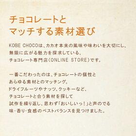 【KOBECHOCO】ペカンナッツ220gミルクココアキャラメルカカオチョコレート【神戸チョコ】PecanNuts神戸発