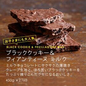 ブラッククッキー&フィアンティーヌミルク
