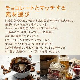 チョコレートとマッチする素材選び