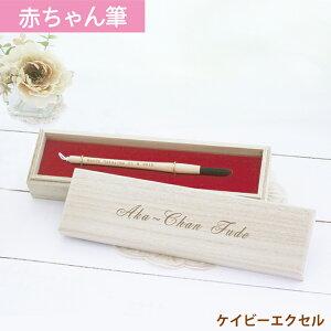 赤ちゃん筆【送料無料】ヨーロピアンミニ(胎毛筆・誕生記念筆)