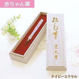 【日本製(広島県】赤ちゃん筆 紅筆(胎毛筆・誕生記念筆)【送料無料】