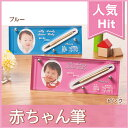 赤ちゃん筆【送料無料】クリスタルメモリー(ピンク・ブルー)胎毛筆・誕生記念筆