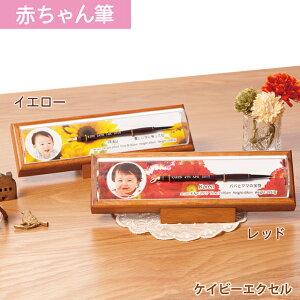 飾れる胎毛筆メモリアルカプセルCタイプイエロー