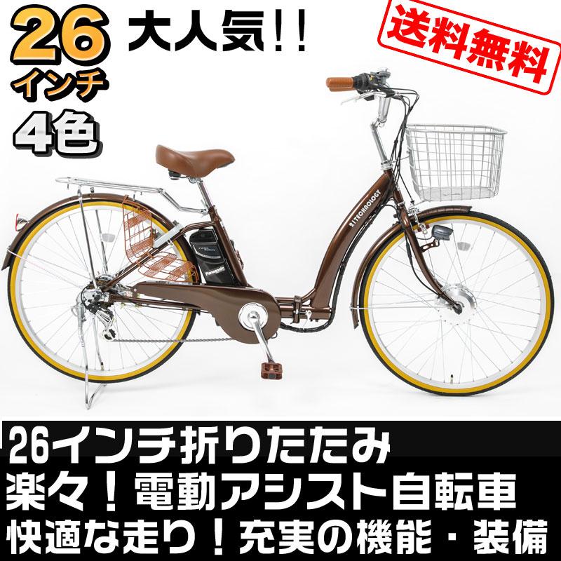 【送料無料】折りたたみ 電動アシスト自転車 26インチ シティサイクル 通勤 通学 便利 おすすめ【DA266】(サイズ違い24インチあり)