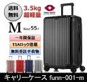 全品最大半額セール+ポイント5倍!【1年保証・送料無料】スーツケース 超軽量 キャリーケース mサイズ 3.5kg 55L 無料…