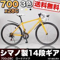 ロードバイク700×28c商品画像
